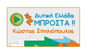 spiuliopoylos logo small